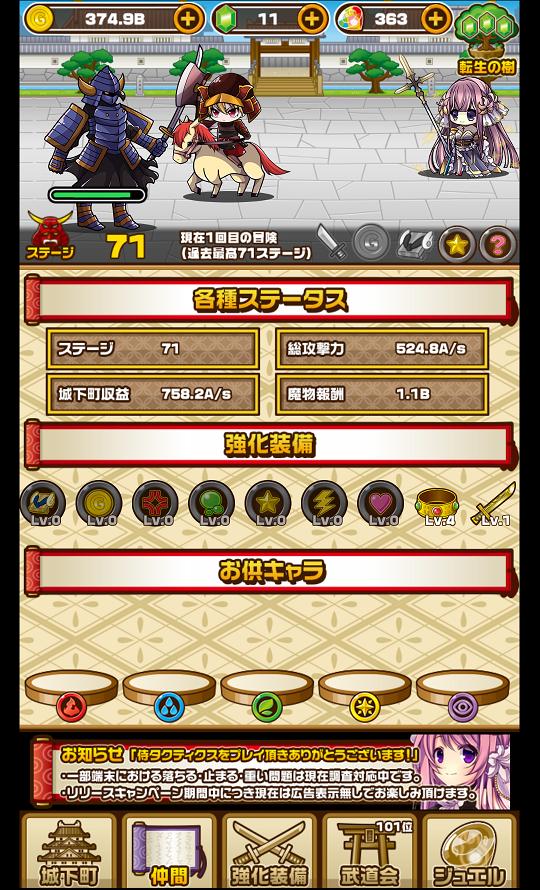 androidアプリ 侍タクティクス攻略スクリーンショット6