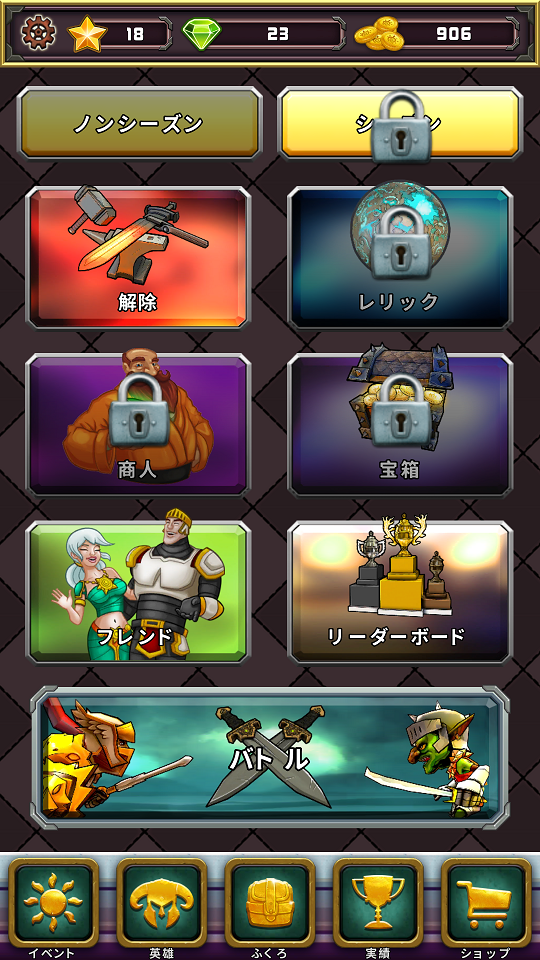 androidアプリ Heroes Of Havoc攻略スクリーンショット2