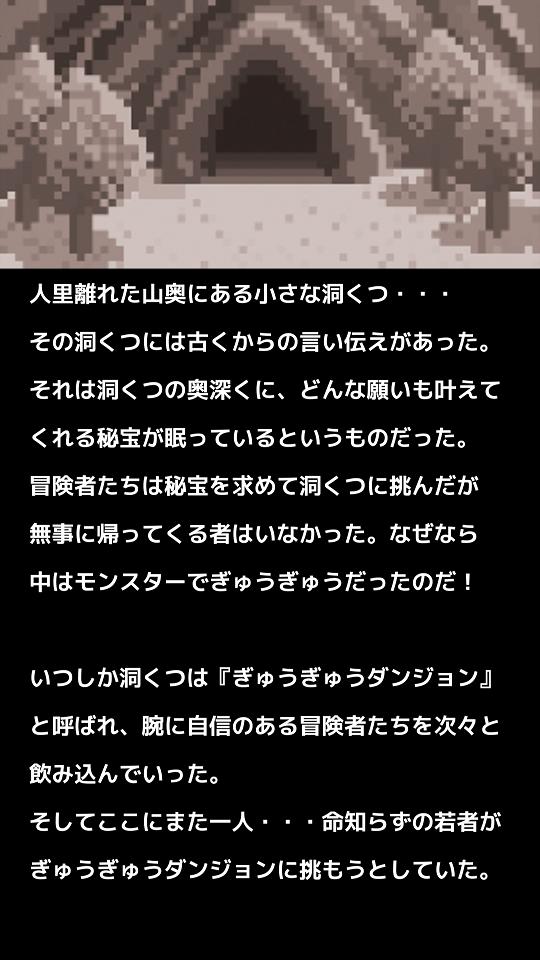 androidアプリ ぎゅうぎゅうダンジョン2攻略スクリーンショット1