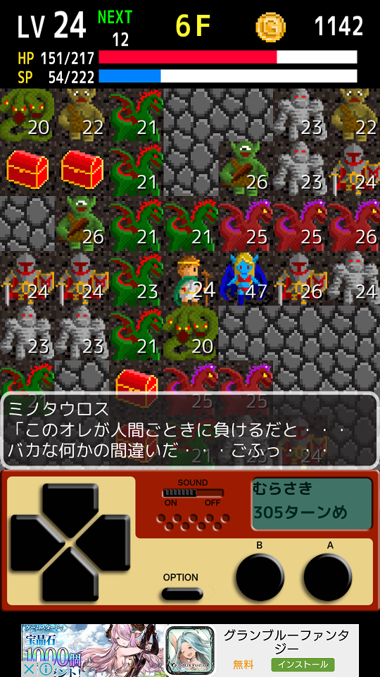 androidアプリ ぎゅうぎゅうダンジョン2攻略スクリーンショット7