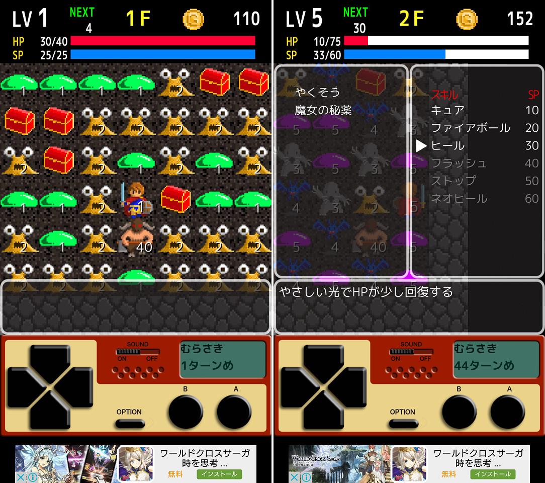 ぎゅうぎゅうダンジョン2 androidアプリスクリーンショット1