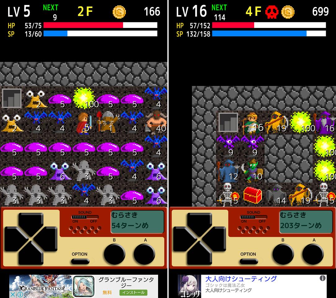 ぎゅうぎゅうダンジョン2 androidアプリスクリーンショット2