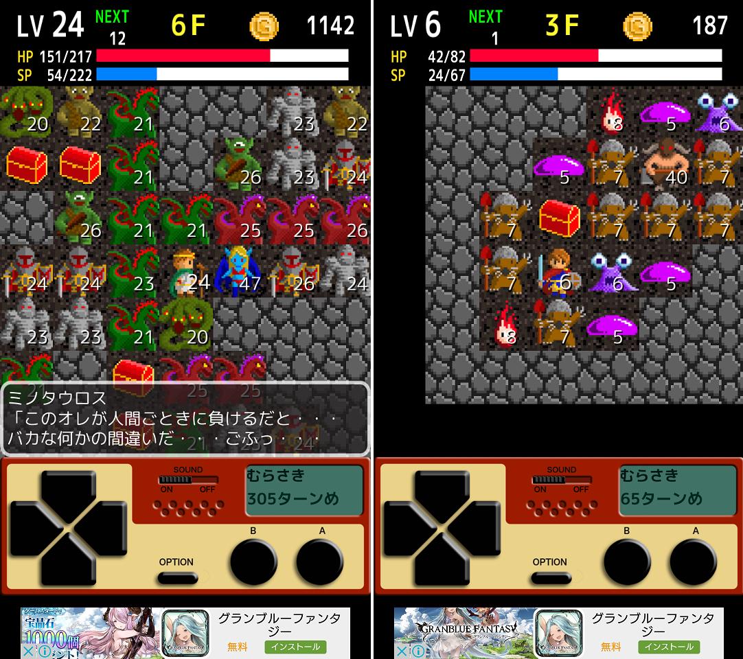 ぎゅうぎゅうダンジョン2 androidアプリスクリーンショット3