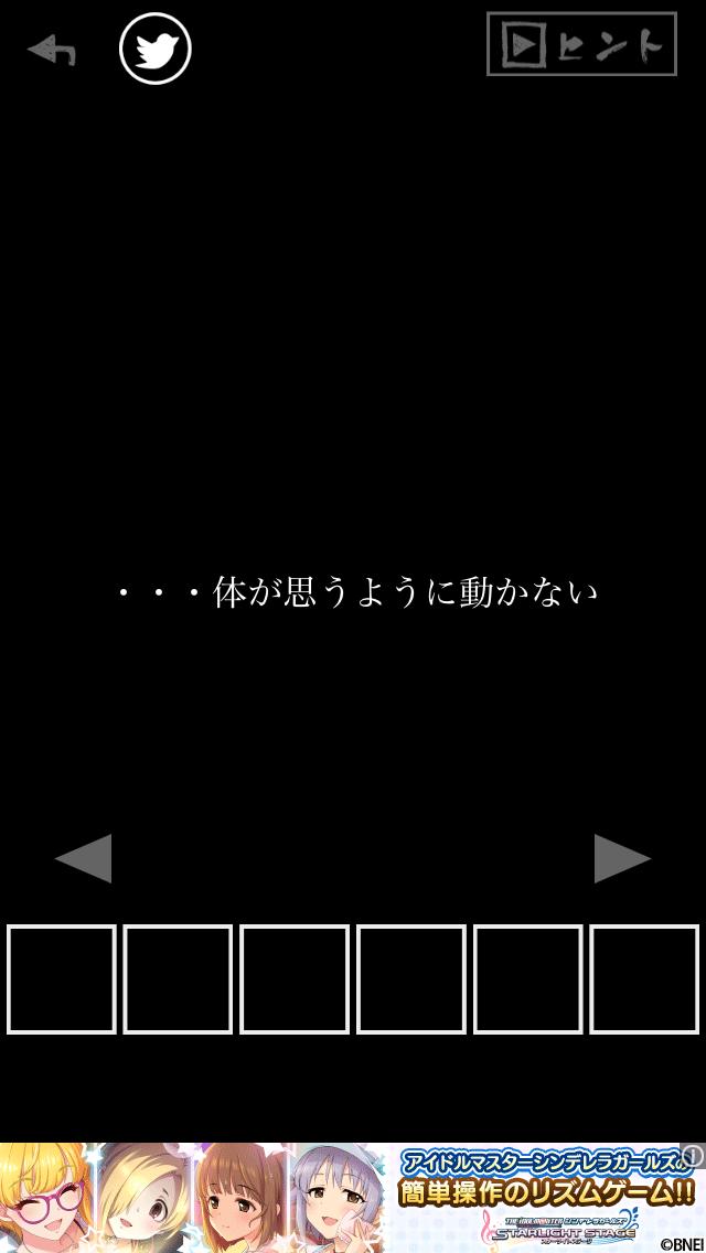 androidアプリ 闇病院からの脱出攻略スクリーンショット2