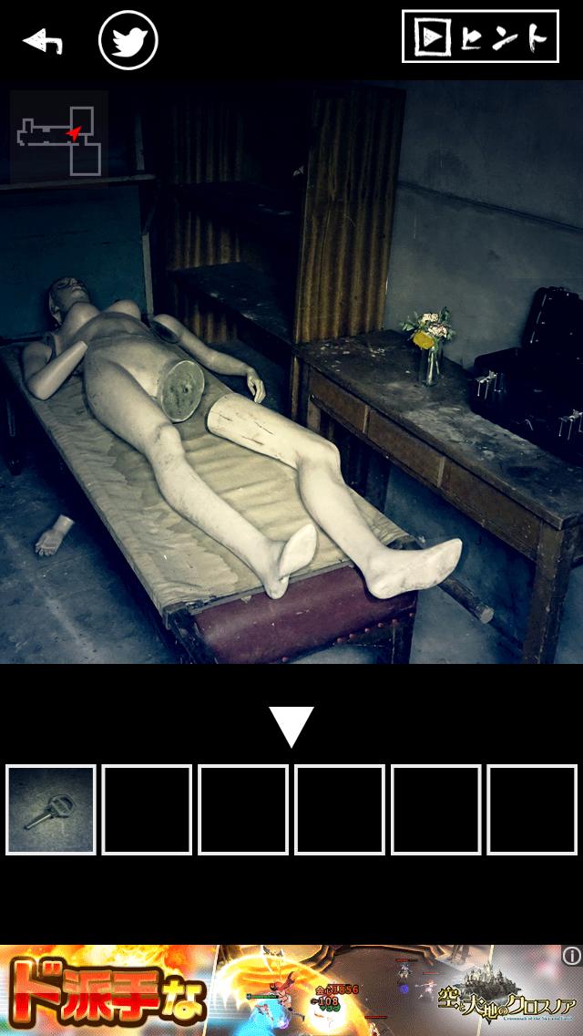 闇病院からの脱出 androidアプリスクリーンショット1