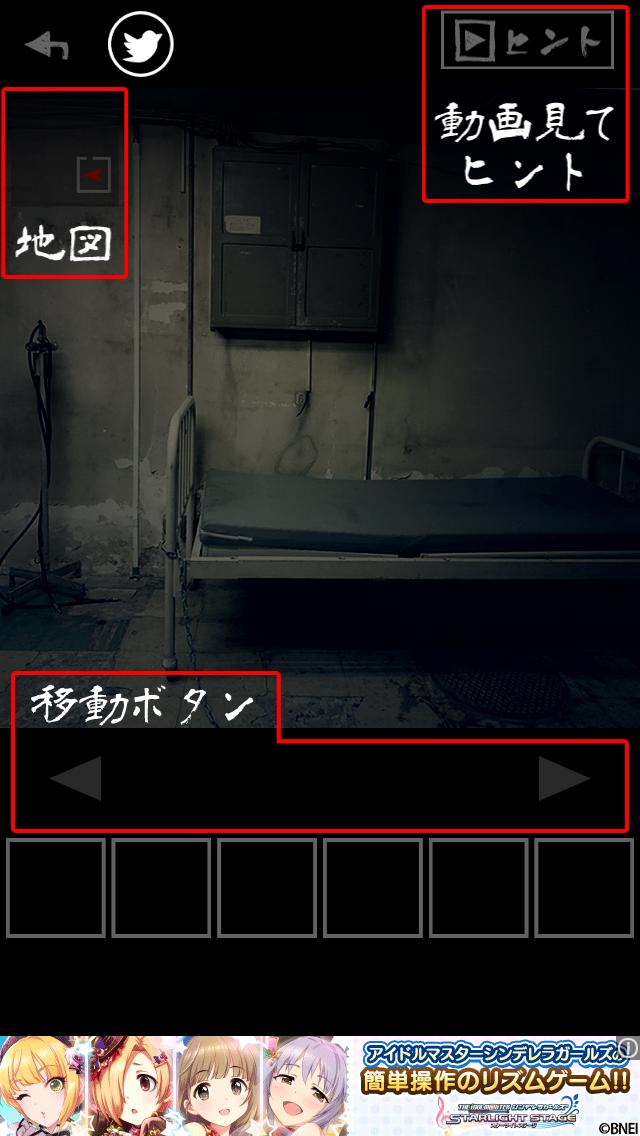 闇病院からの脱出 androidアプリスクリーンショット3