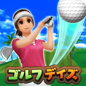 ゴルフ デイズ : エキサイト リゾートツアー