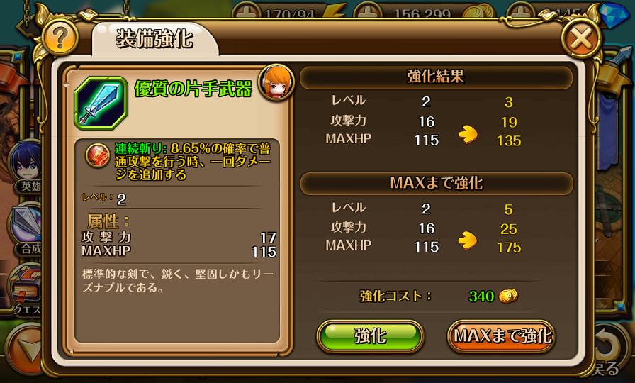 ソード アベンジャーズ androidアプリスクリーンショット3