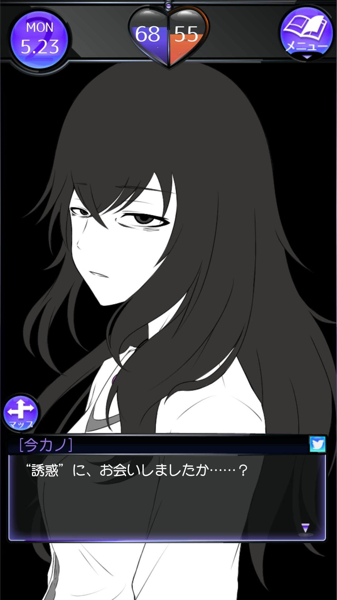 androidアプリ 元カノは友達だから問題ない攻略スクリーンショット6