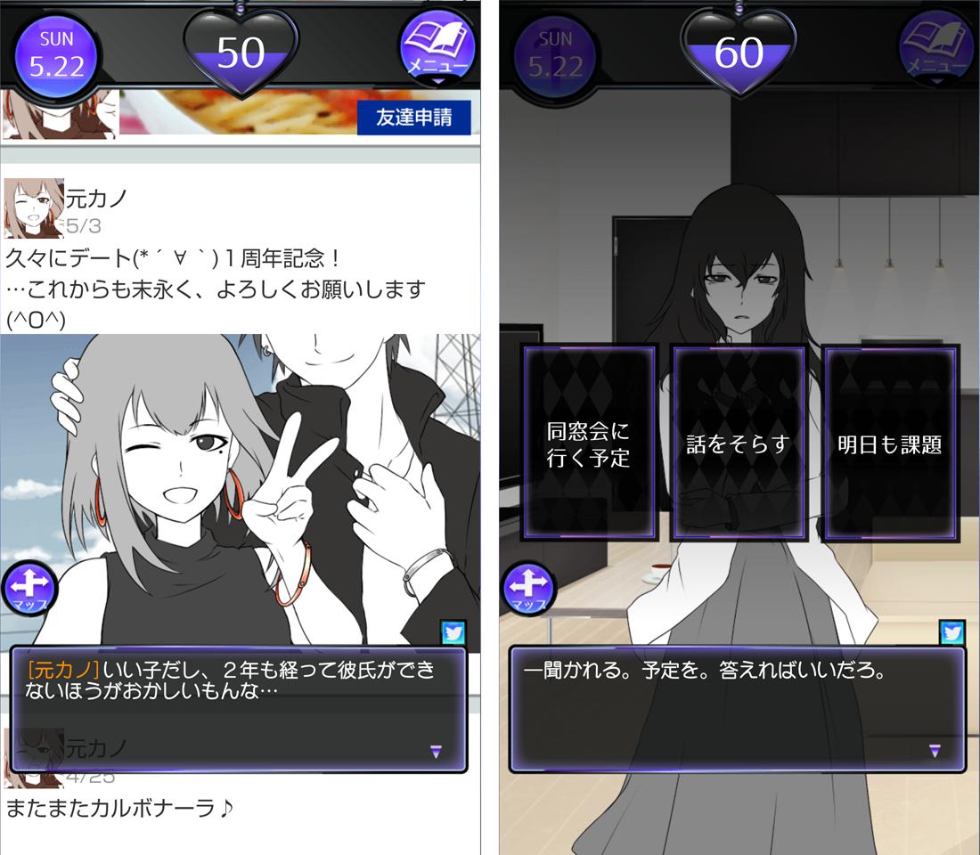 元カノは友達だから問題ない androidアプリスクリーンショット2