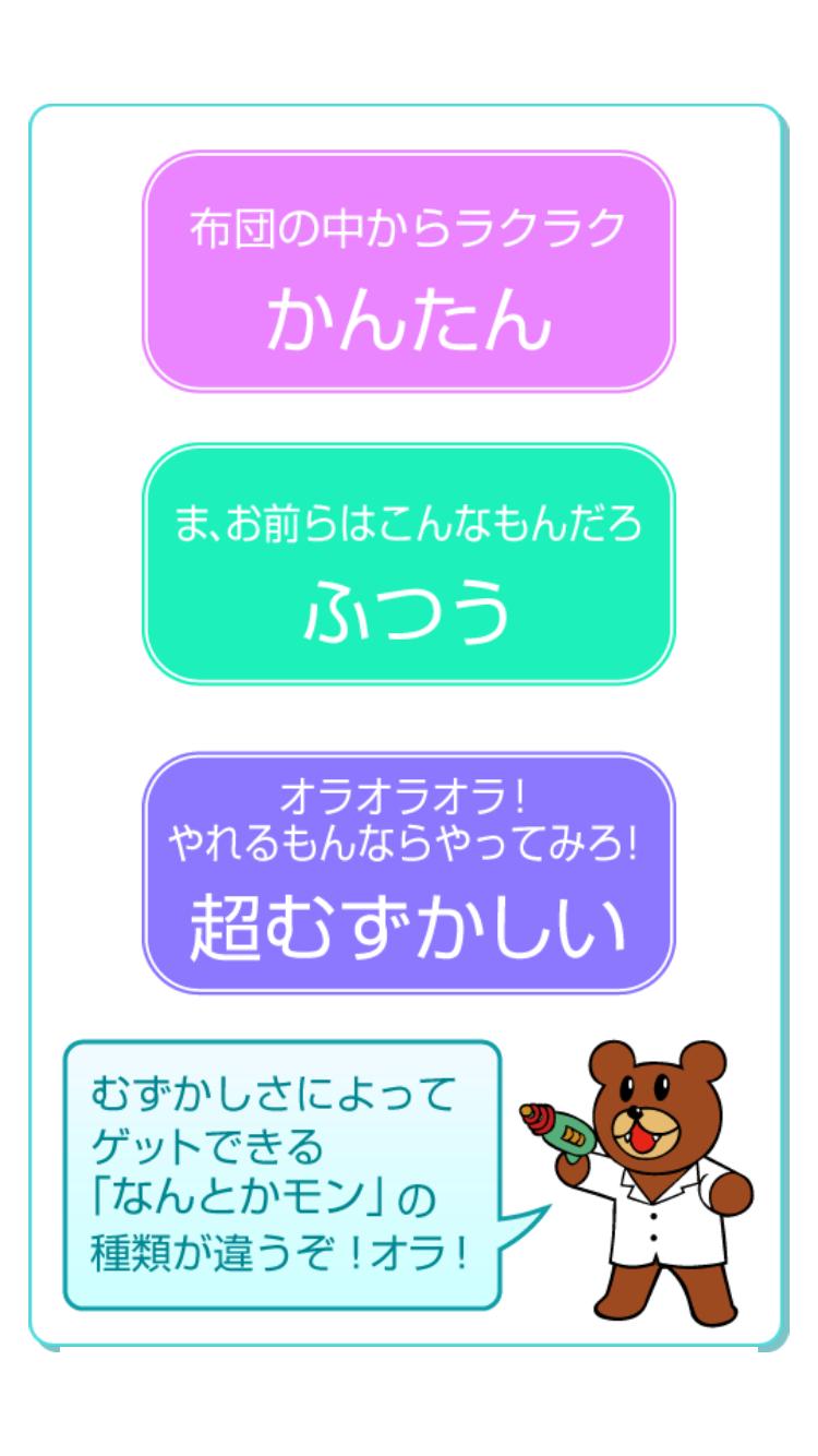 androidアプリ タカモンGO (鷹の爪団とGO!)攻略スクリーンショット3