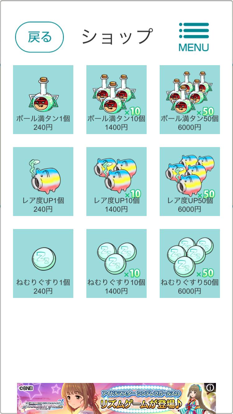 androidアプリ タカモンGO (鷹の爪団とGO!)攻略スクリーンショット5