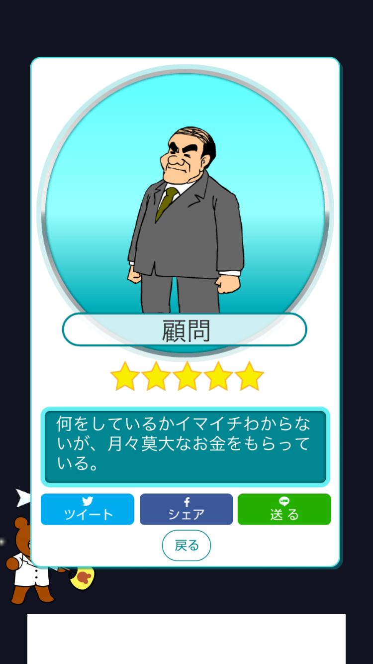 タカモンGO (鷹の爪団とGO!) androidアプリスクリーンショット2