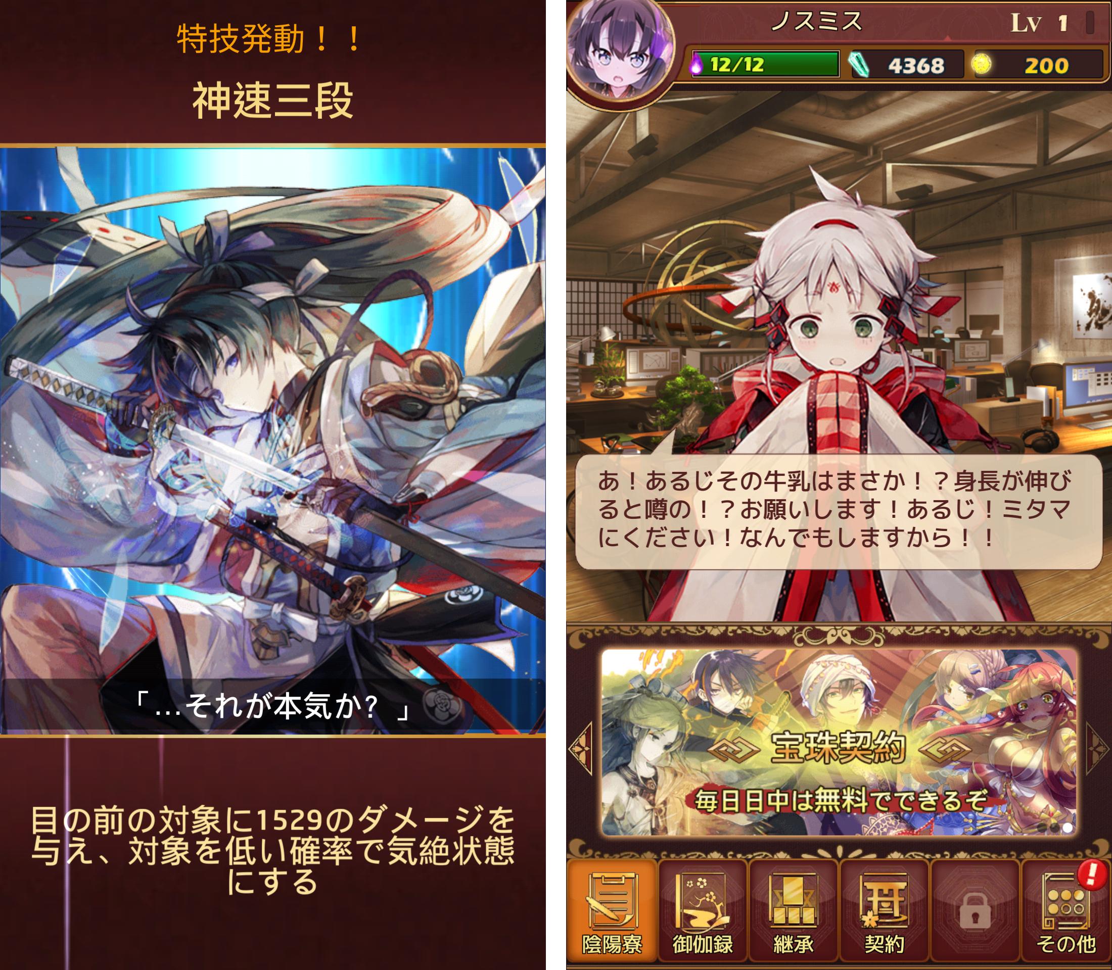 陰陽おとぎソール(Otogi: Spirit Agents) androidアプリスクリーンショット2
