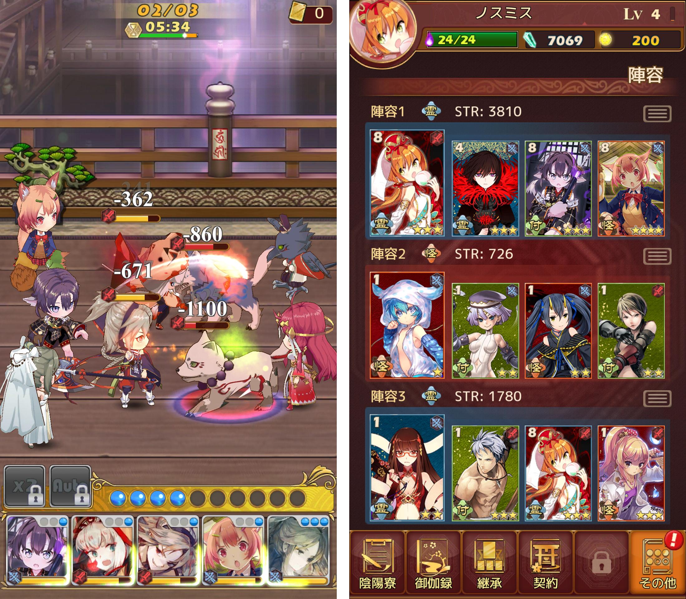 陰陽おとぎソール(Otogi: Spirit Agents) androidアプリスクリーンショット3