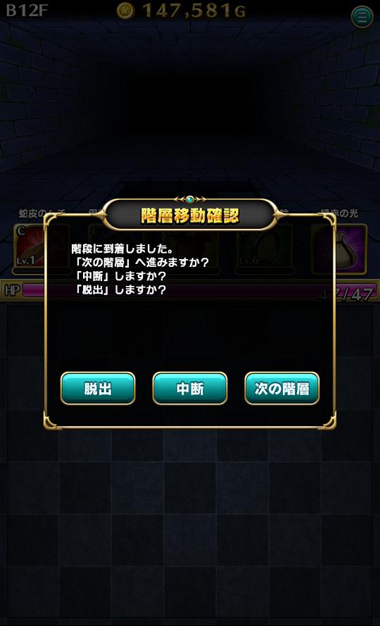 androidアプリ ダンジョン×モンスター攻略スクリーンショット4