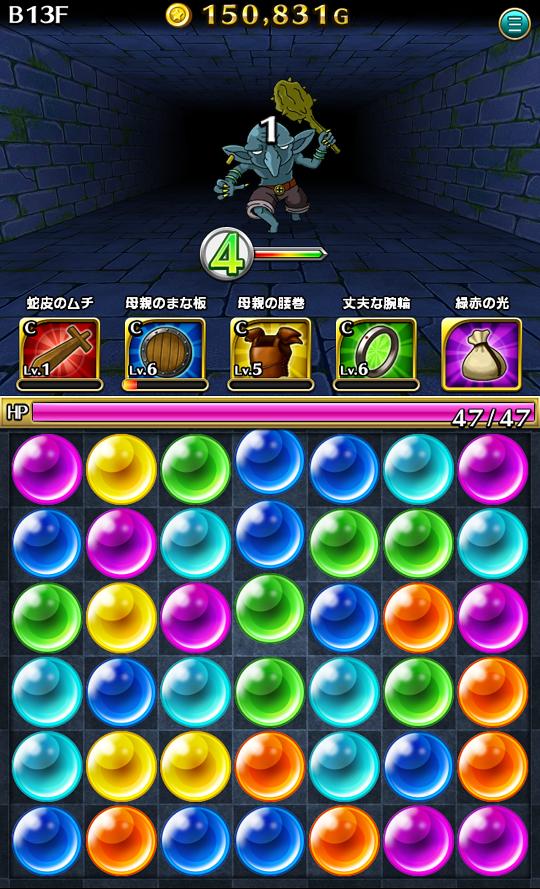 androidアプリ ダンジョン×モンスター攻略スクリーンショット5