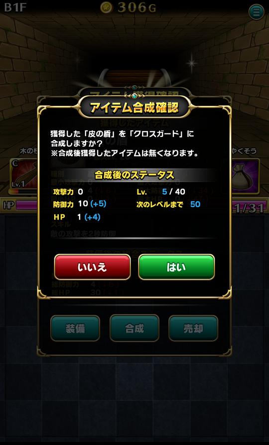 androidアプリ ダンジョン×モンスター攻略スクリーンショット6