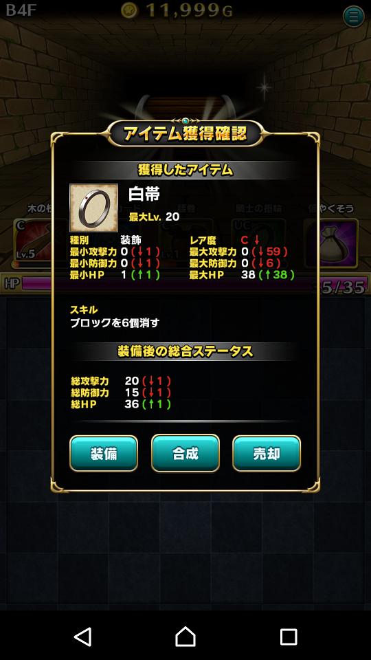 androidアプリ ダンジョン×モンスター攻略スクリーンショット7