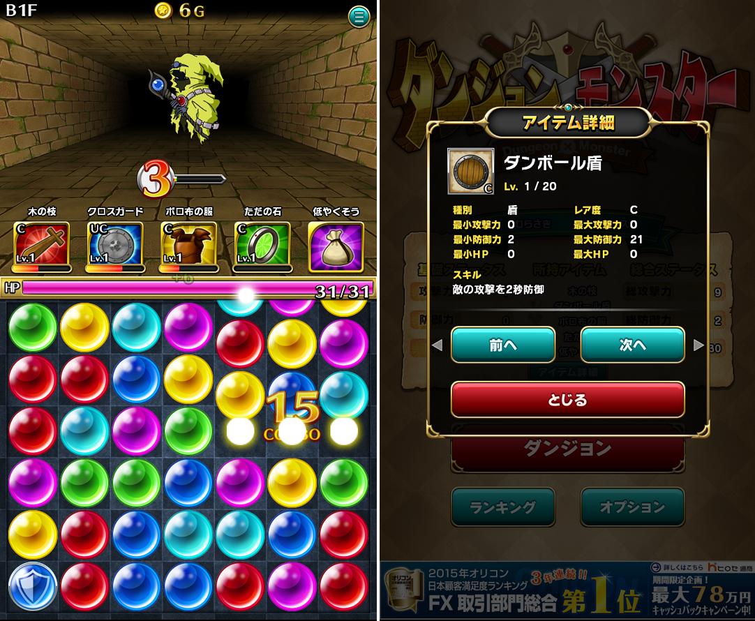 ダンジョン×モンスター androidアプリスクリーンショット1