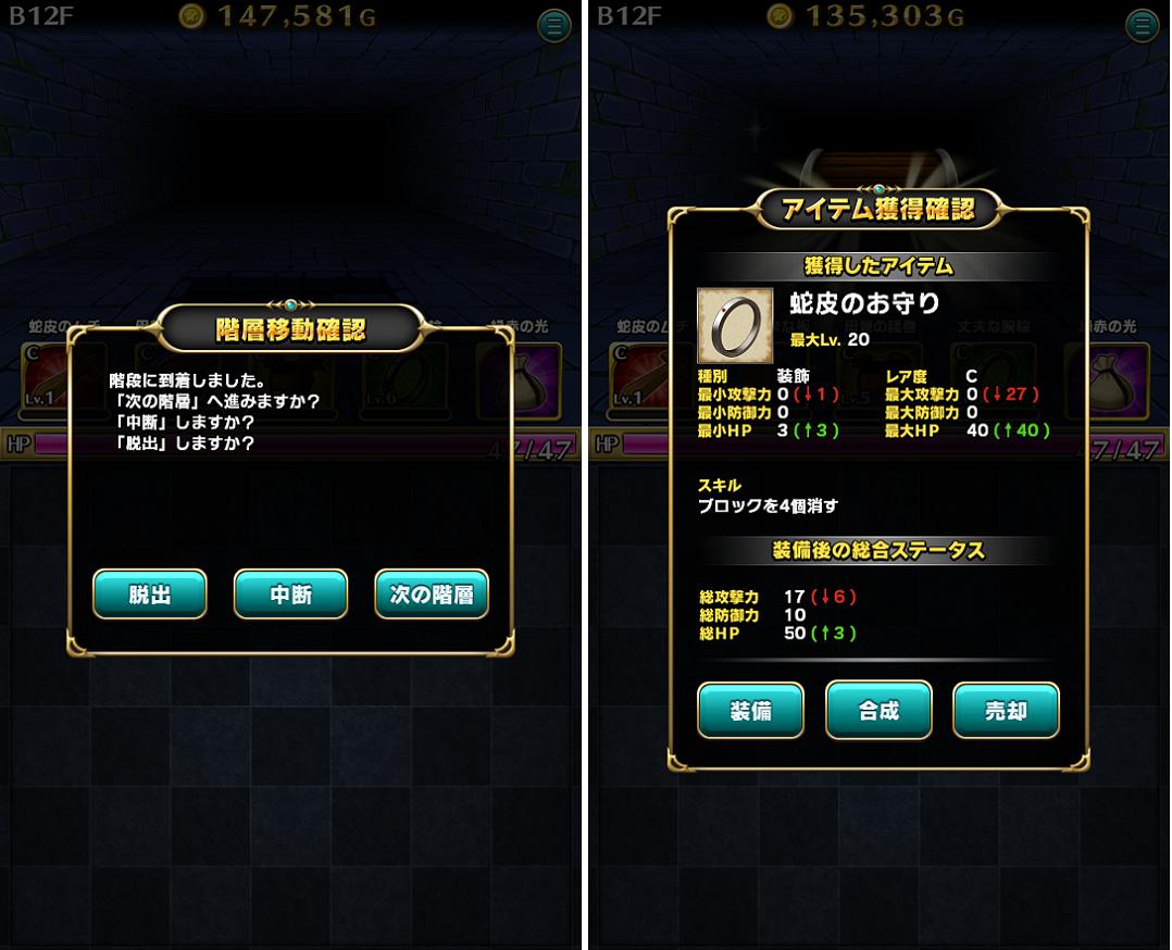 ダンジョン×モンスター androidアプリスクリーンショット3