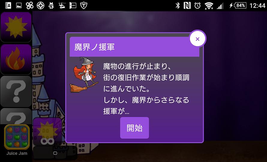 魔界に侵蝕された都市 androidアプリスクリーンショット2