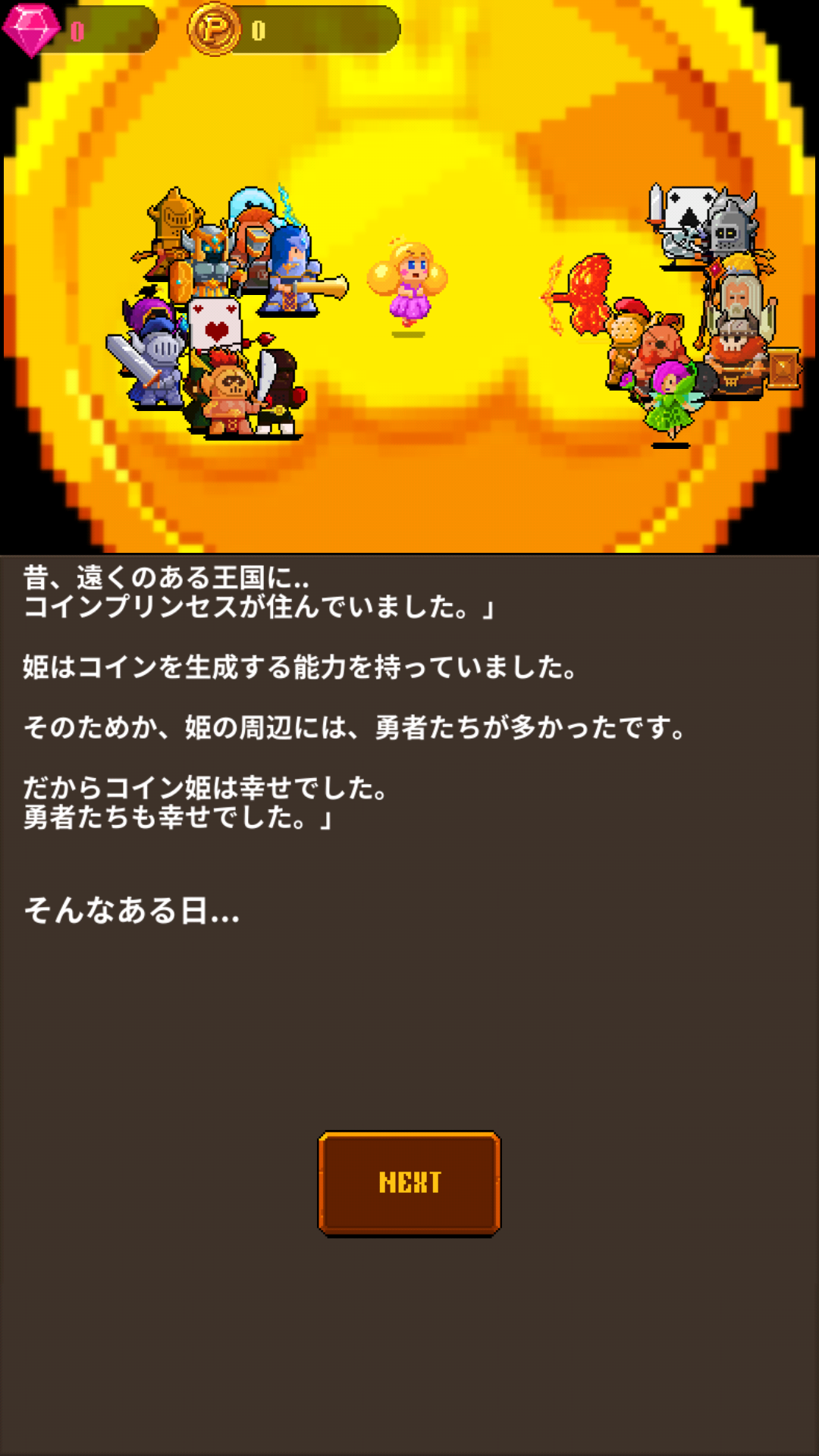 androidアプリ コインプリンセス(Coin Princess)攻略スクリーンショット1