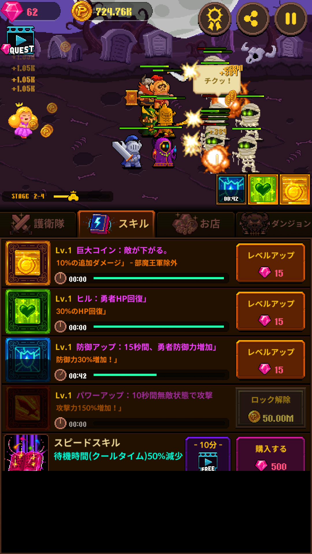 androidアプリ コインプリンセス(Coin Princess)攻略スクリーンショット3