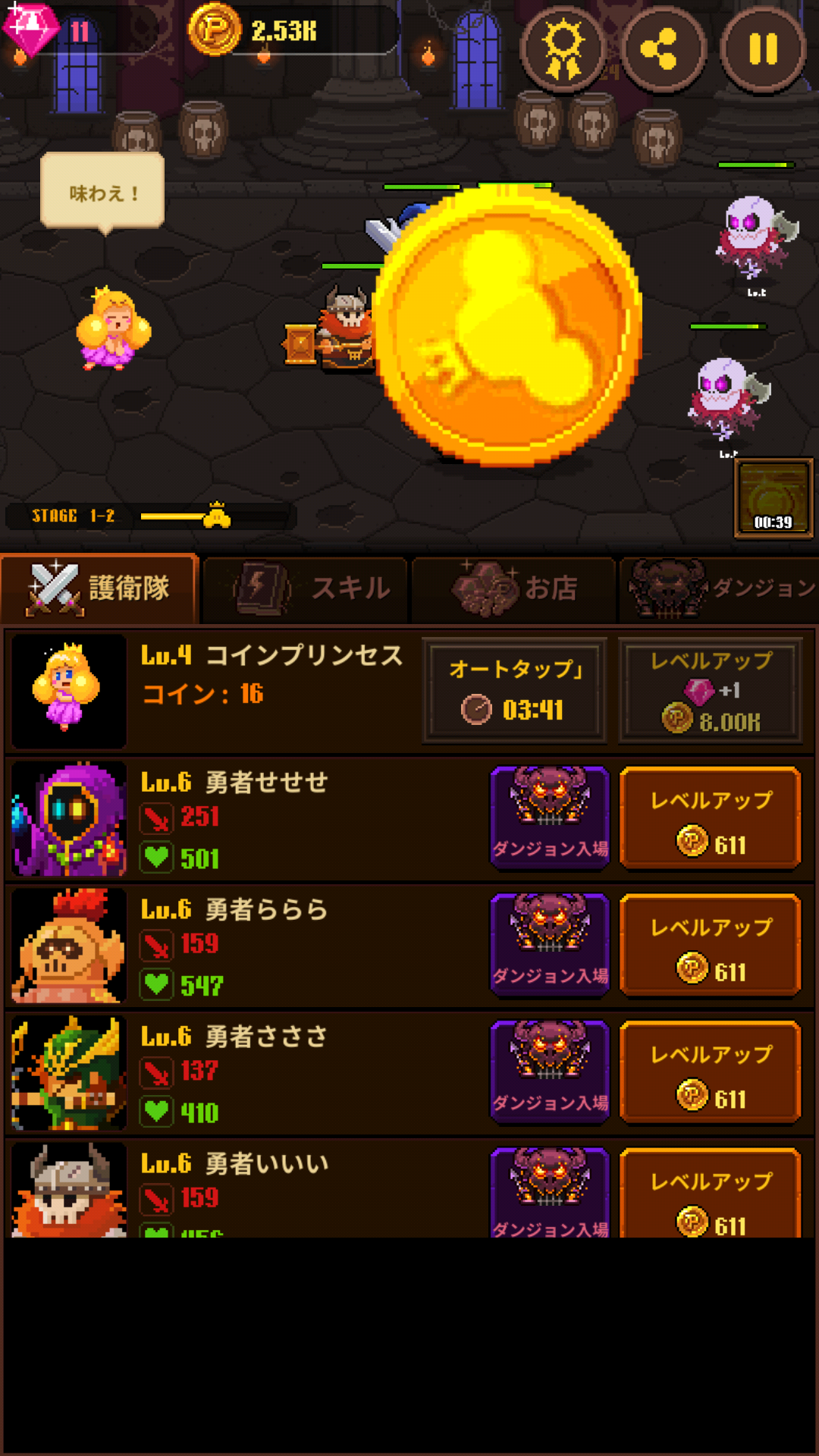 androidアプリ コインプリンセス(Coin Princess)攻略スクリーンショット5