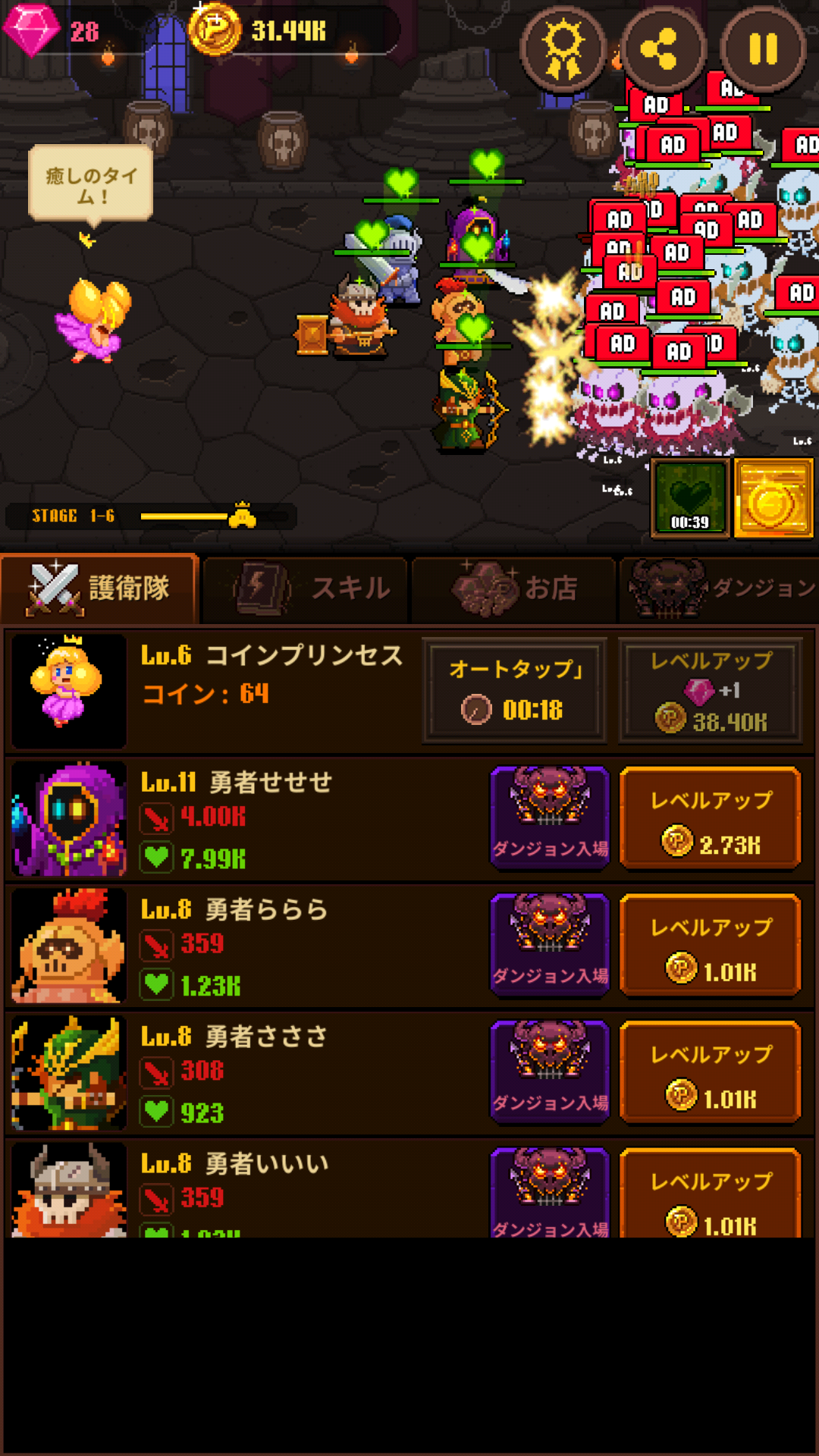 androidアプリ コインプリンセス(Coin Princess)攻略スクリーンショット6