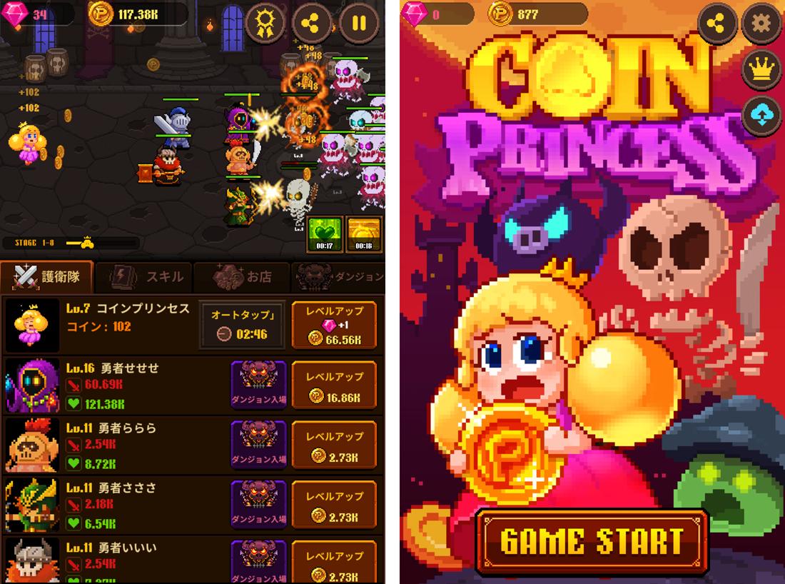 コインプリンセス(Coin Princess) androidアプリスクリーンショット1