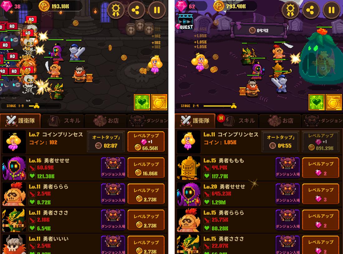 コインプリンセス(Coin Princess) androidアプリスクリーンショット2