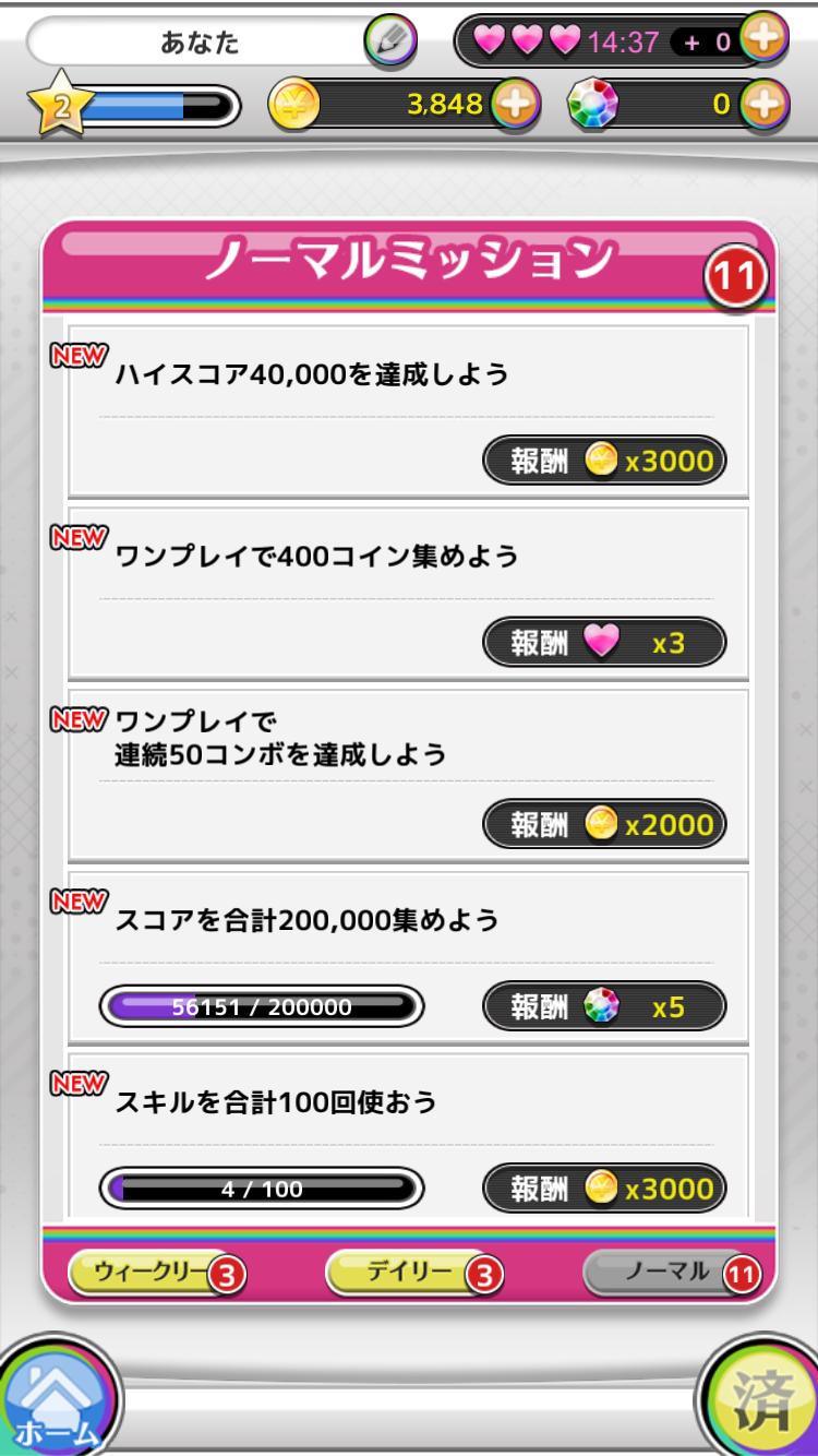 androidアプリ モブサイコ100〜サイキックパズル〜攻略スクリーンショット7