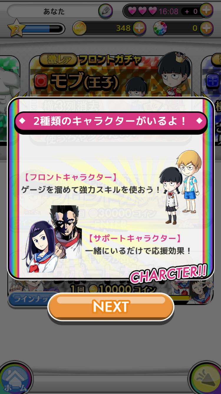 モブサイコ100〜サイキックパズル〜 androidアプリスクリーンショット3