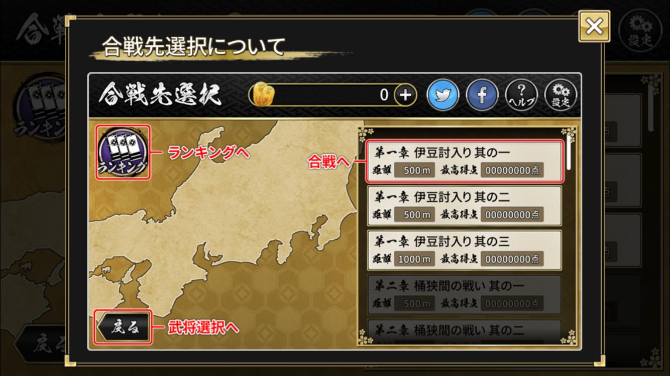 androidアプリ 戦国の乱~乱世疾走の章〜攻略スクリーンショット2