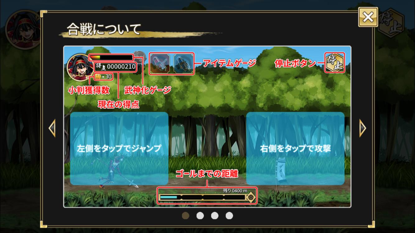 androidアプリ 戦国の乱~乱世疾走の章〜攻略スクリーンショット3