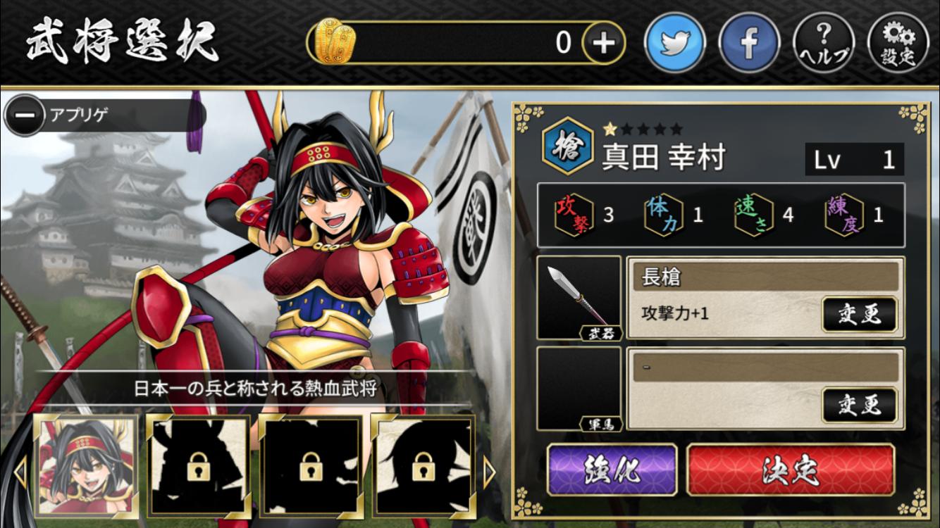 戦国の乱~乱世疾走の章〜 androidアプリスクリーンショット2
