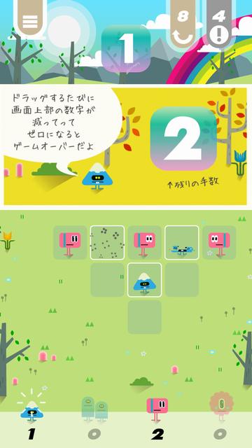 androidアプリ モンスターサンドイッチ攻略スクリーンショット6