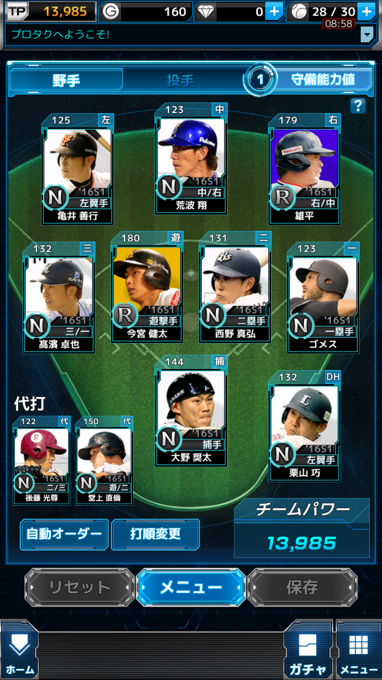 androidアプリ プロ野球タクティクス(プロタク)攻略スクリーンショット5