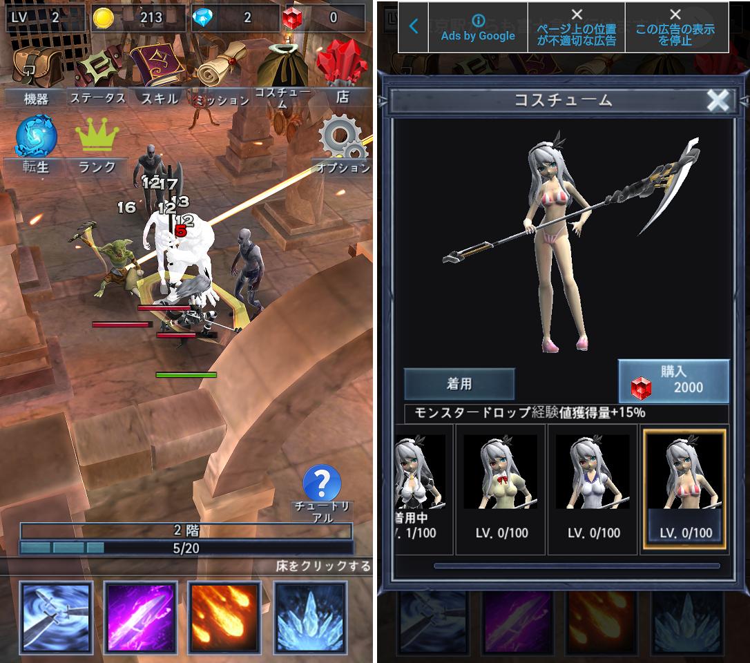 ダーク戦士(DarkWarrior) androidアプリスクリーンショット1