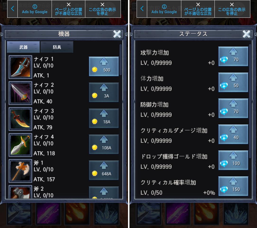 ダーク戦士(DarkWarrior) androidアプリスクリーンショット3