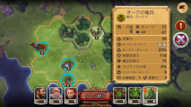 Warlords androidアプリスクリーンショット3