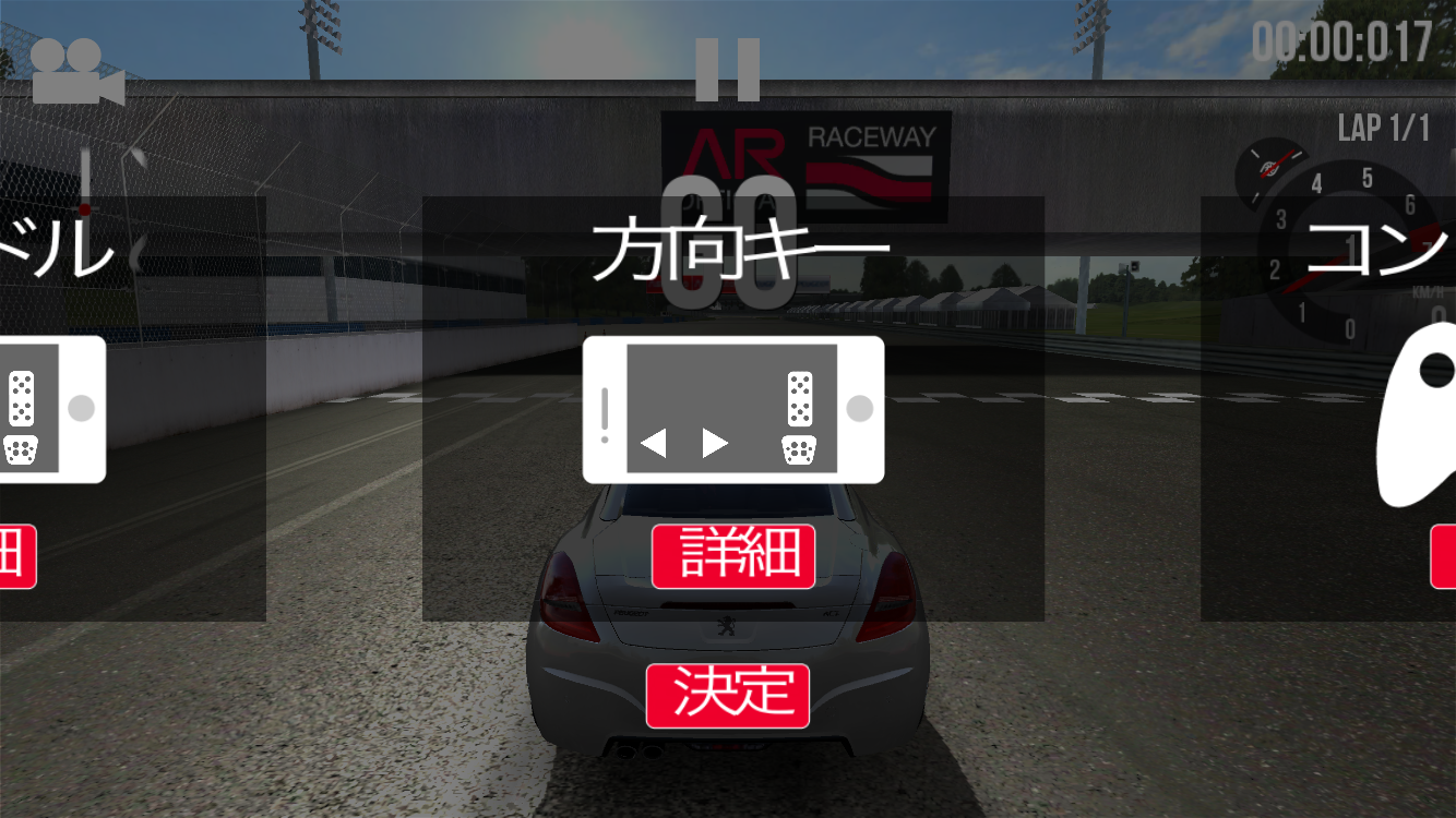 androidアプリ Assoluto Racing攻略スクリーンショット2