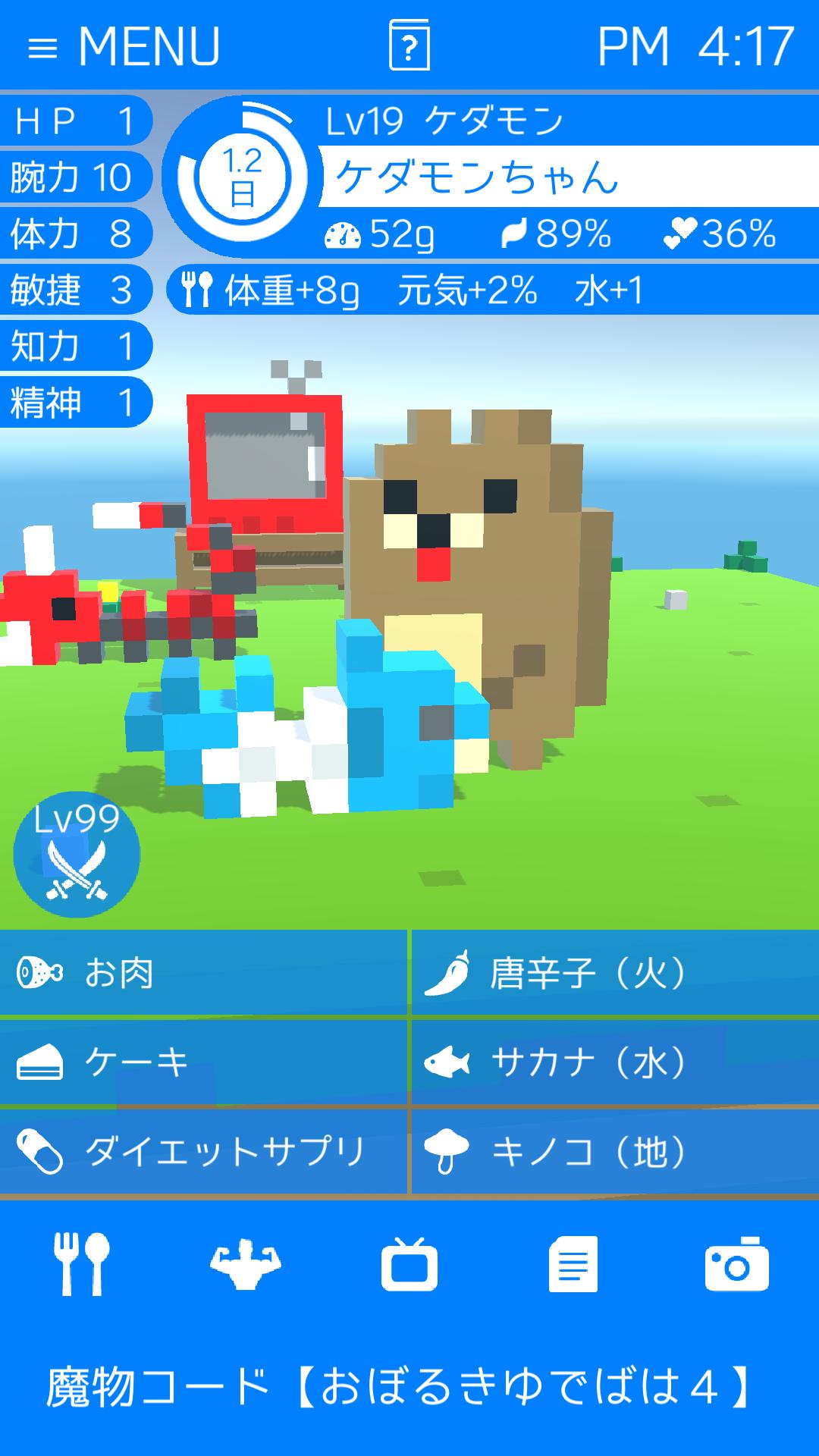 androidアプリ ボクセルモンスター(ボクモン)攻略スクリーンショット5