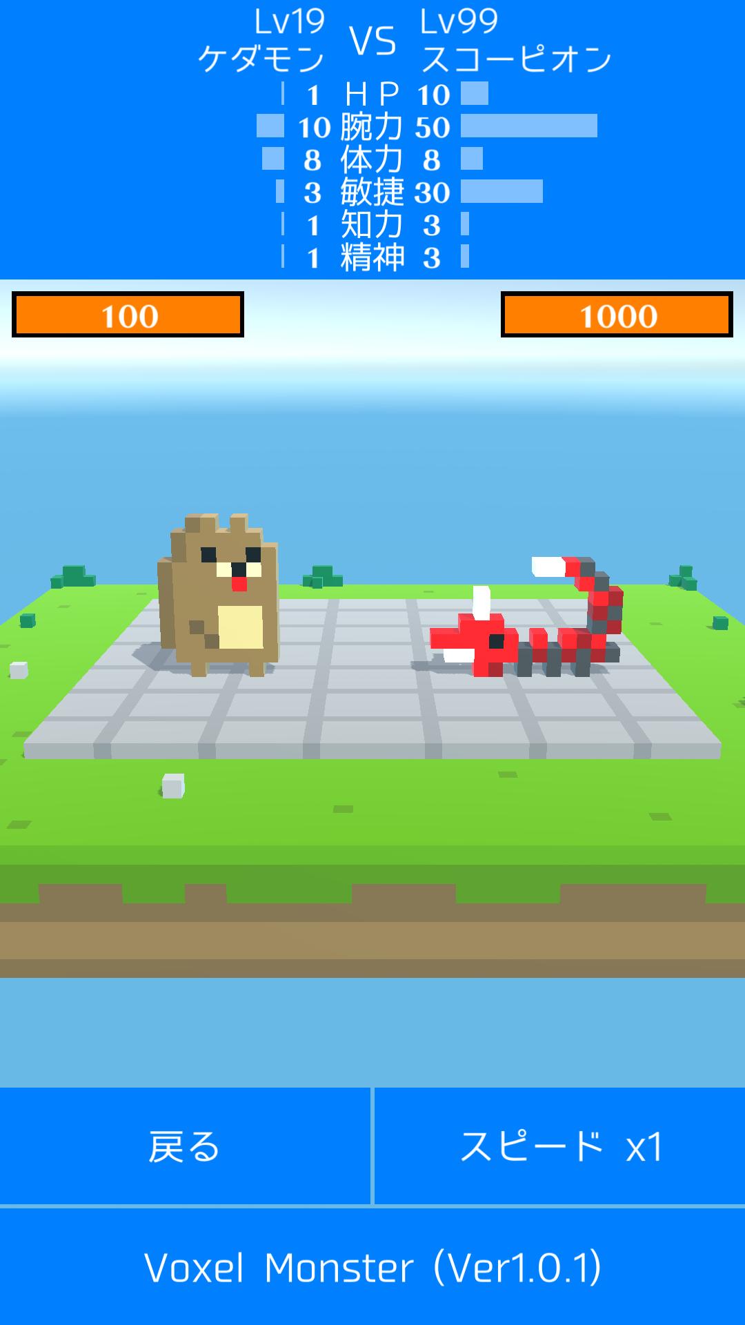androidアプリ ボクセルモンスター(ボクモン)攻略スクリーンショット6