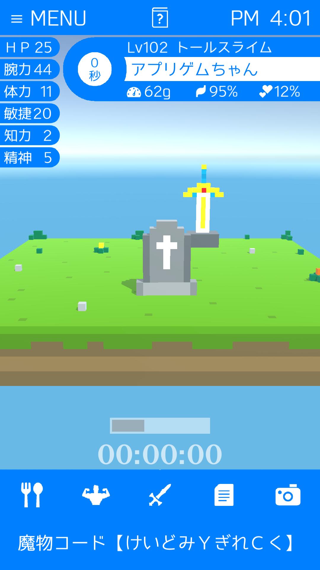androidアプリ ボクセルモンスター(ボクモン)攻略スクリーンショット8