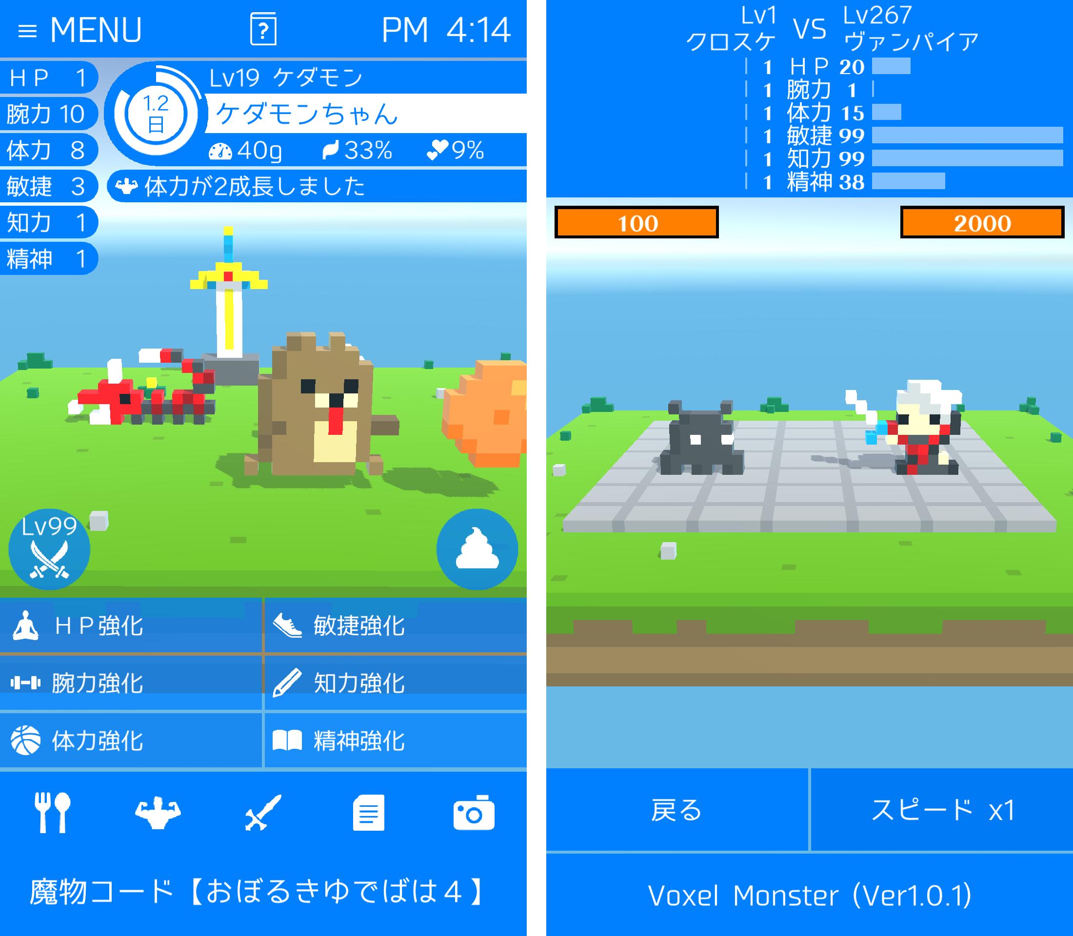 ボクセルモンスター(ボクモン) androidアプリスクリーンショット1