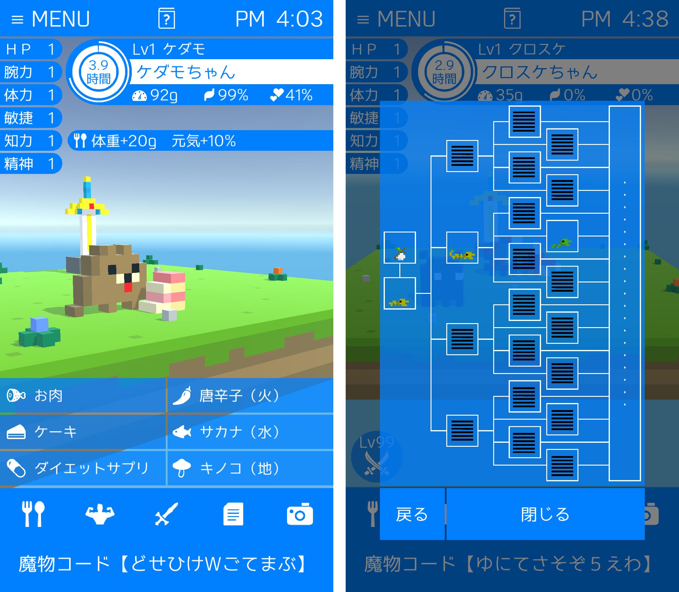 ボクセルモンスター(ボクモン) androidアプリスクリーンショット2