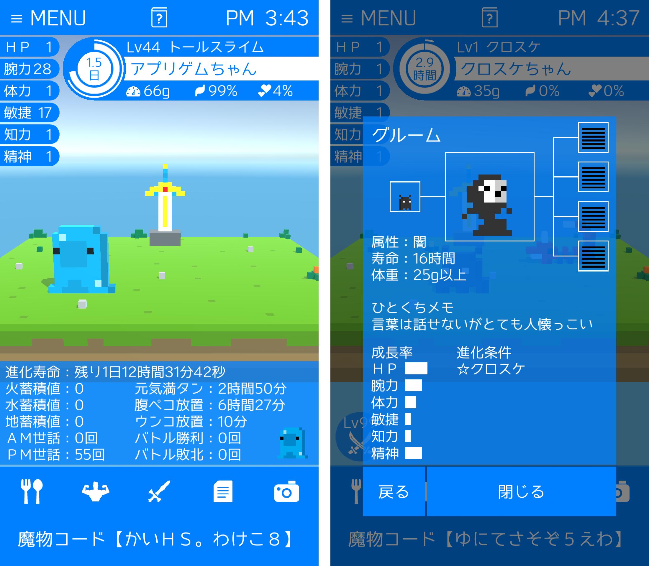 ボクセルモンスター(ボクモン) androidアプリスクリーンショット3