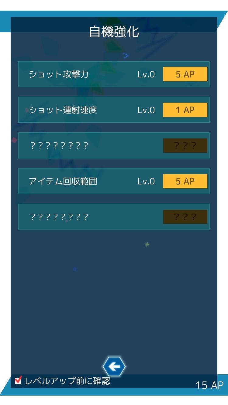 androidアプリ 弾幕月曜日攻略スクリーンショット3